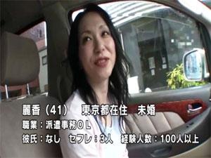41歳麗香