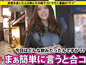 家まで送ってイイですか?秋田美人の巨乳女子大生を家まで送ってヤリまくる!