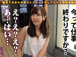 佐伯綾 23歳