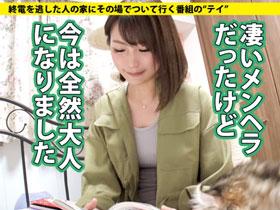 恵比寿駅周辺でナンパした美女の自宅に上がり込みAV撮影を敢行!